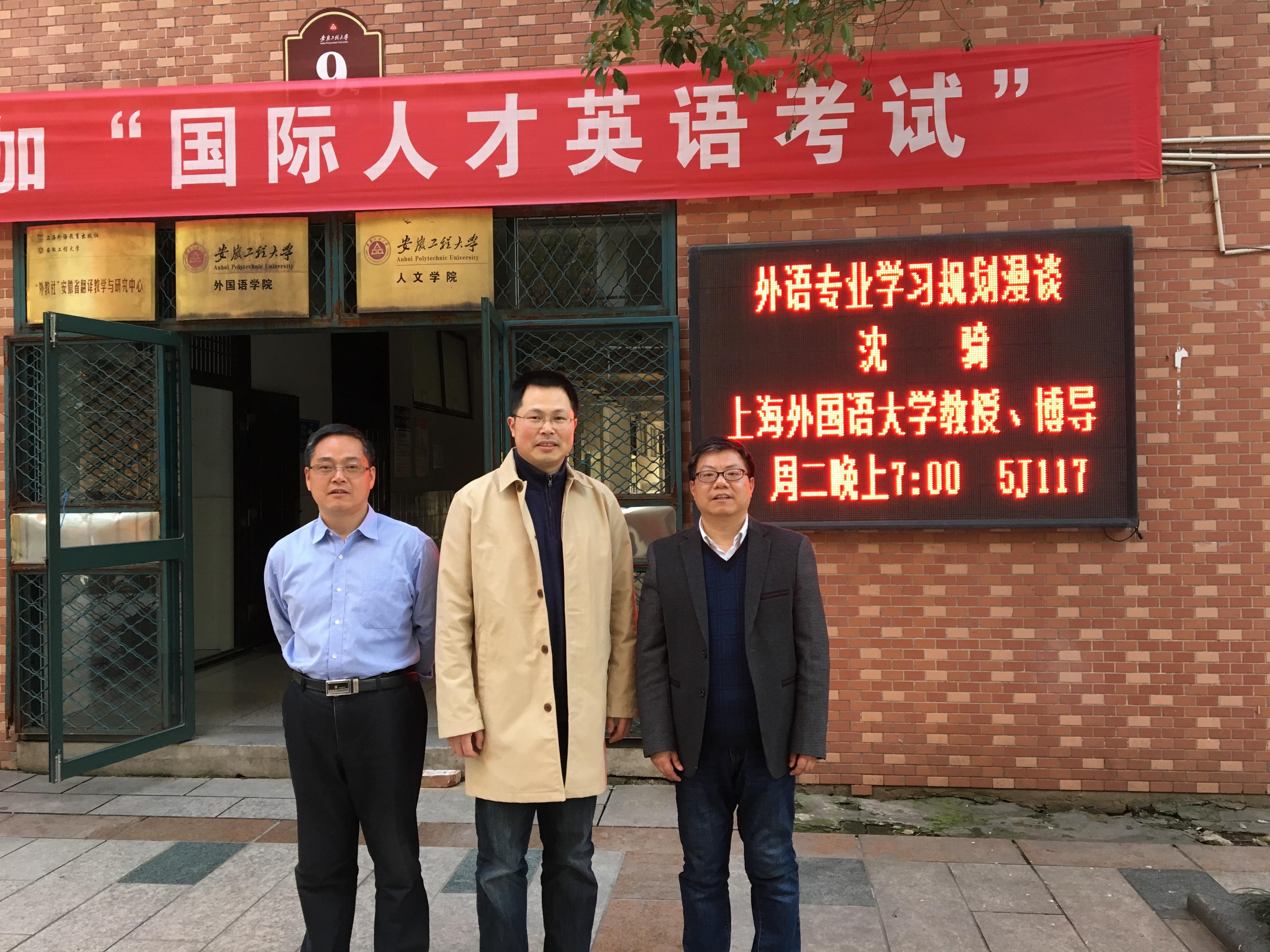 上海外国语大学博导沈骑来校作学术报告