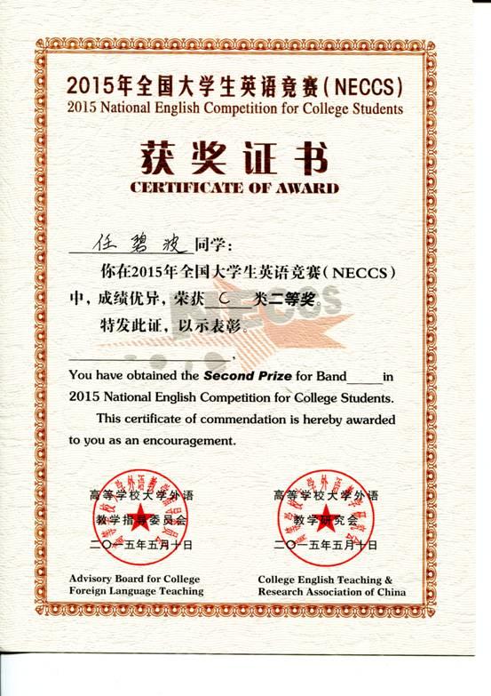 2015全国大学生英语竞赛获奖证书图片